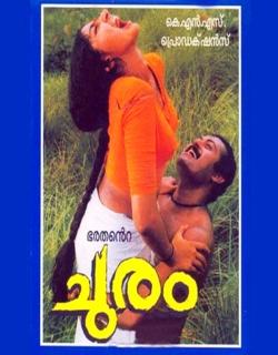Churam (1997)