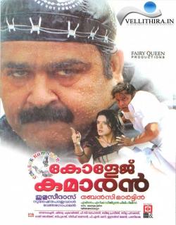 College Kumaran (2008) - Malayalam