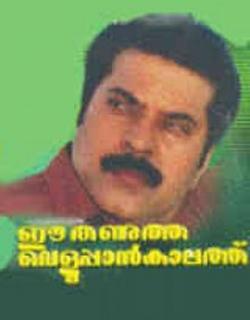 Ee Thanutha Veluppan Kalathu (1990)