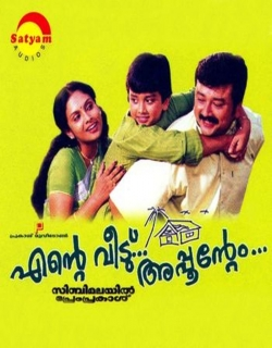 Ente Veedu Appuvinteyum (2003) - Malayalam
