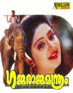 Gajaraja Manthram Movie Poster