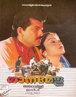 Ganamela Movie Poster