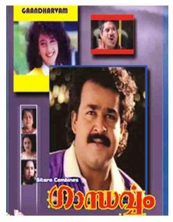 Gandharvam (1993) - Malayalam
