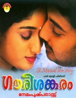 Gaurisankaram Movie Poster
