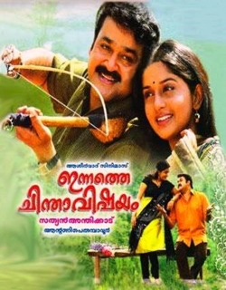 Innathe Chinthavishayam (2008) - Malayalam