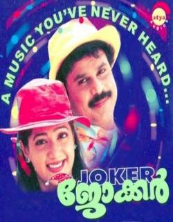 Joker (2000) - Malayalam