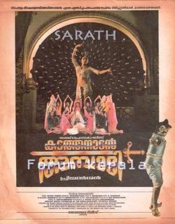 Kadathanadan Ambadi (1990) - Malayalam