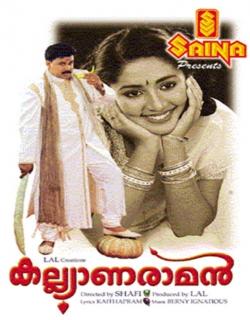 Kalyanaraman (2002) - Malayalam