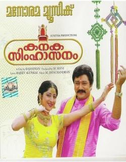 Kanaka Simhasanam (2006)