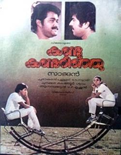 Kandu Kandarinju (1985)