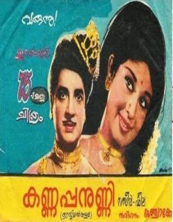 Kannappanunni (1977)