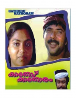 Kathodu Kathoram (1985)