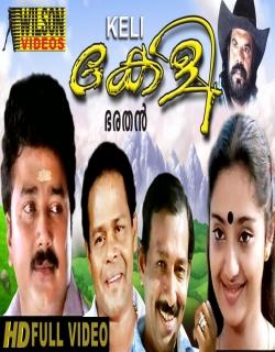 Keli (1991) - Malayalam