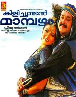 Kilichundan Mampazham (2003) - Malayalam