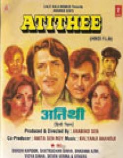 Atithee (1978) - Hindi