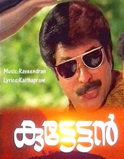 Kuttettan (1990) - Malayalam