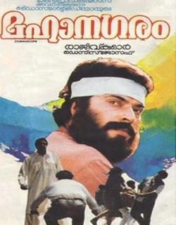 Mahanagaram (1992) - Malayalam