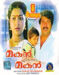 Makan Ente Makan (1985) - Malayalam
