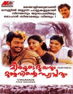 Meerayude Dukhavum Muthuvinte Swapnavum (2003) - Malayalam