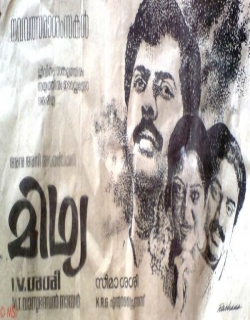 Midhya (1990) - Malayalam