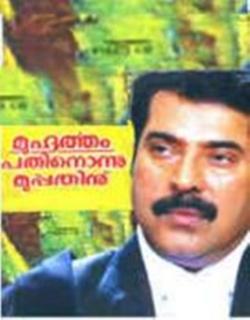 Muhurtham Pathnonnu Muppathinu (1985) - Malayalam