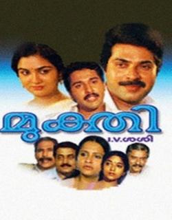 Mukthi (1988)