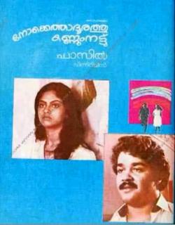 Nokkathaa Dhoorathu Kannum Nattu (1984)