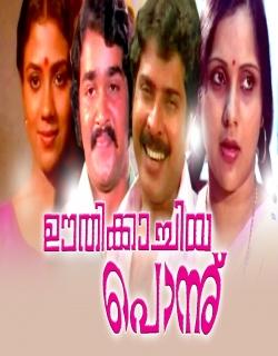 Oothikachiya Ponnu (1981)