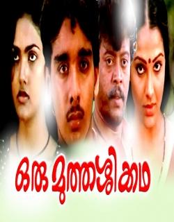 Oru Muthassi Katha (1988)