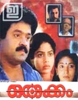 Orukkam (1990)