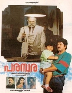 Parampara (1990)