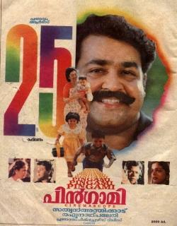 Pingami (1994)
