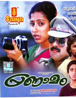 Pranamam (1986)
