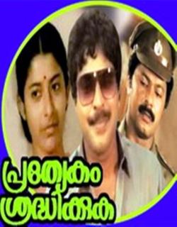Prathyekam Sradhikuka (1986) - Malayalam