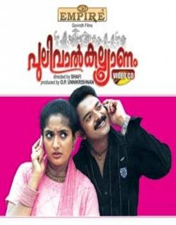 Pulival Kalyanam (2003) - Malayalam
