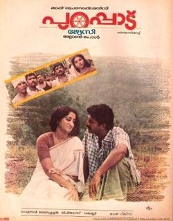 Purappad (1990) - Malayalam