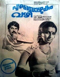 Puzhayozhukum Vazhi (1985) - Malayalam