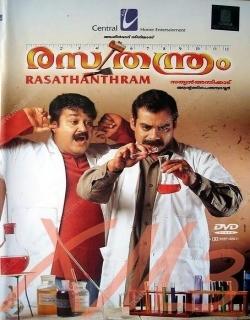 Rasathanthram (2006) - Malayalam