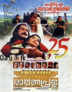 Ravanaprabhu (2001) - Malayalam