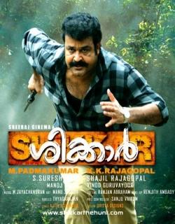 Shikkar (2010) - Malayalam