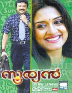 Sooryan (2007) - Malayalam