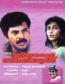 Sreedharante Onnam Thirumurivu (1987)