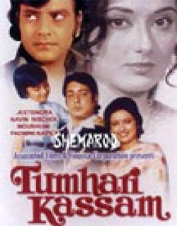 Tumhari Kassam (1978) - Hindi
