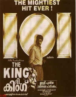 The King (1995) - Malayalam