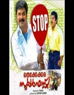Thekkekara Super Fast (2004) - Malayalam