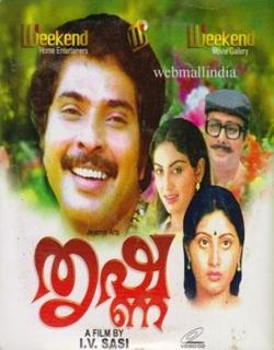 Thrishna (1981)