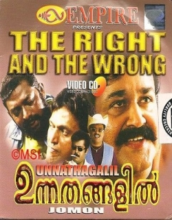 Unnathangalil Movie Poster