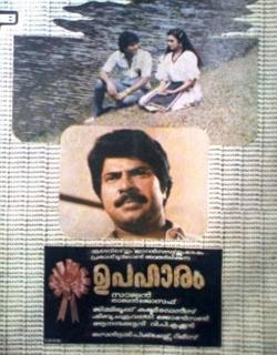 Upaharam Movie Poster