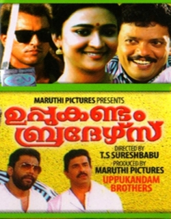 Uppukandam Brothers Movie Poster