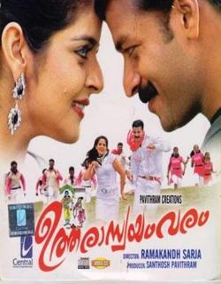 Utharaswayamvaram (2009)